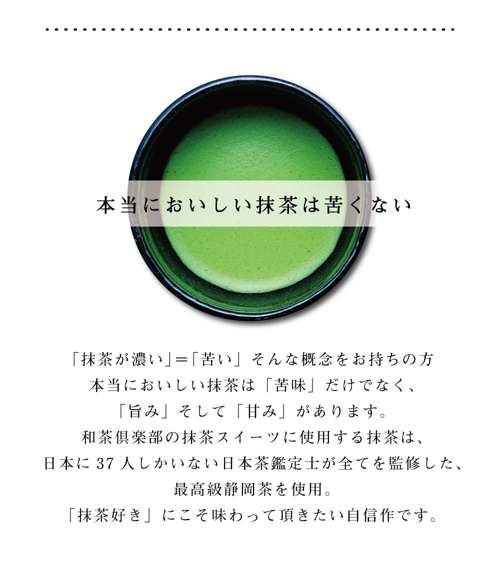 おいしい抹茶とは 静岡 京都 抹茶スイーツ