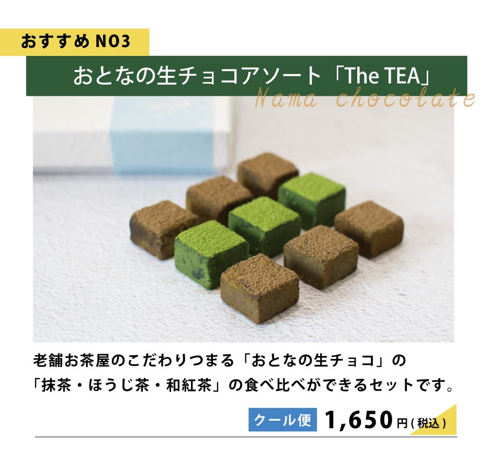 抹茶生チョコ ほうじ茶生チョコ 和紅茶生チョコ 食べ比べ アソート