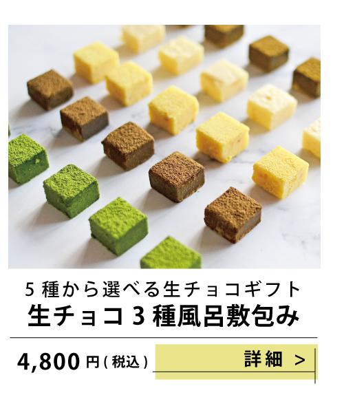 生チョコ3種風呂敷包み