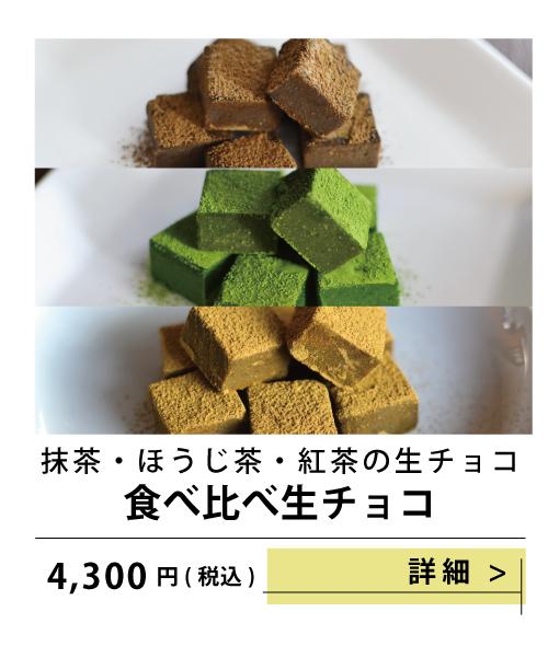生チョコ茶3種