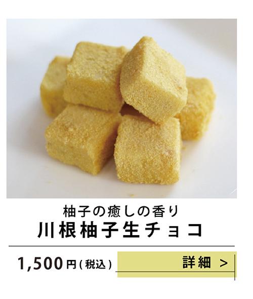 柚子生チョコ