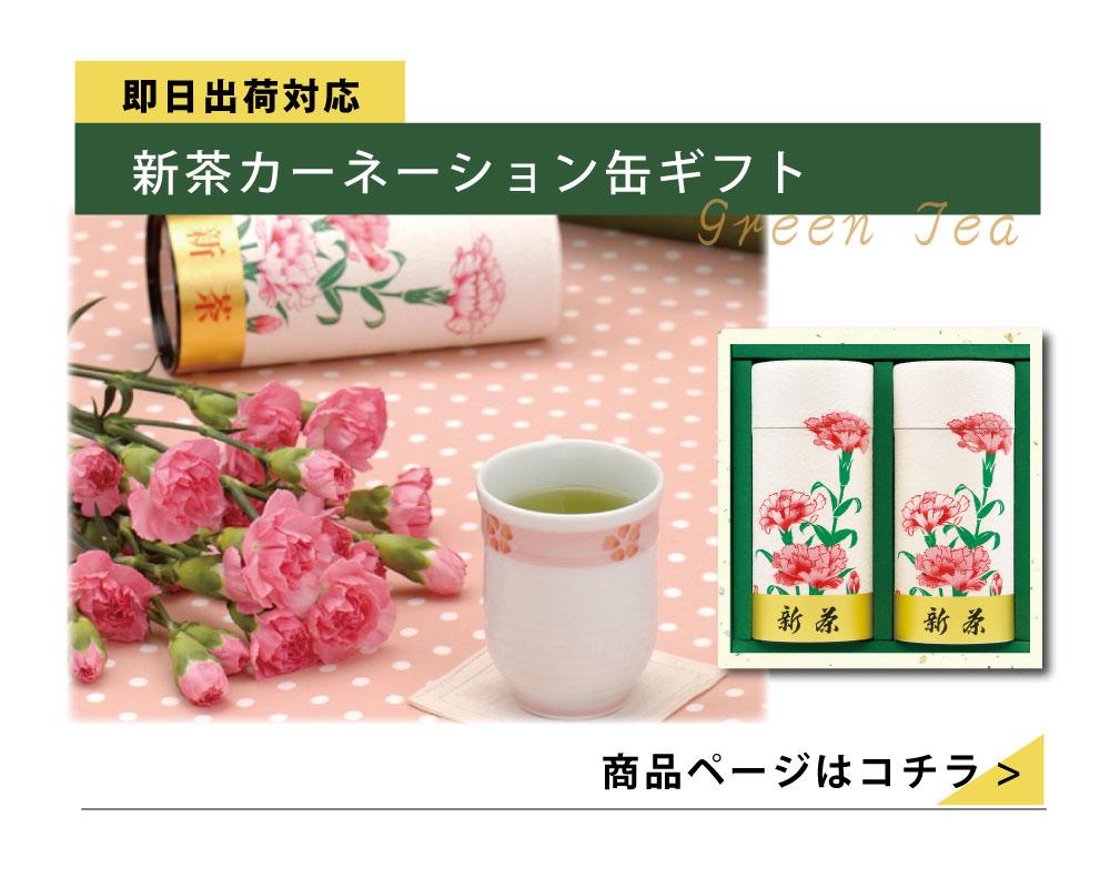 即日出荷 カーネーション缶2缶 新茶