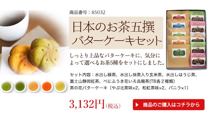 日本のお茶五撰バターケーキセット