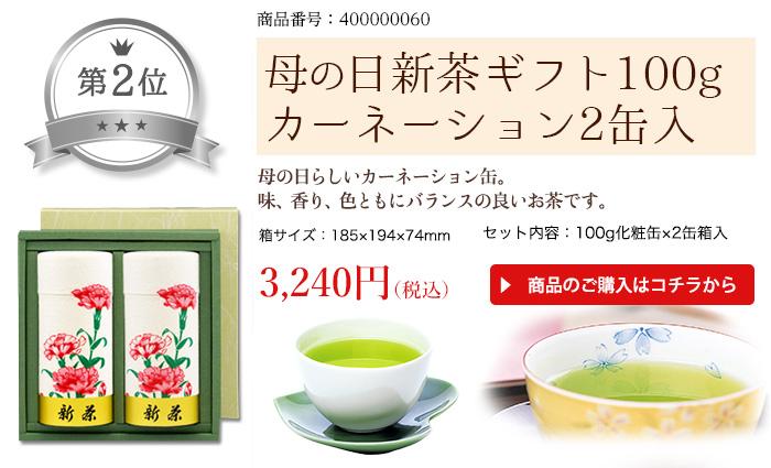 母の日新茶ギフト100gカーネーション2缶入