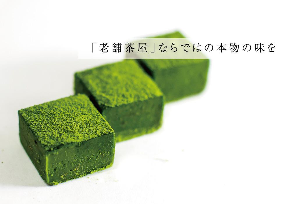 静岡抹茶 生チョコ ギフト 誕生日 プレゼント 内祝
