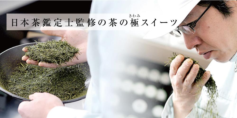 日本に37人の日本茶鑑定士について