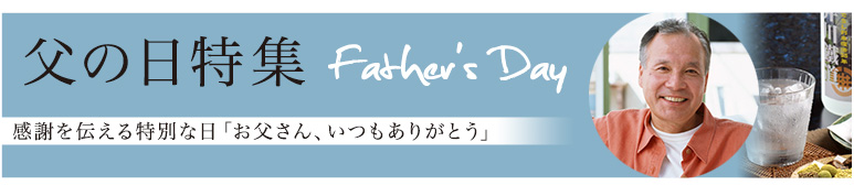 父の日特集
