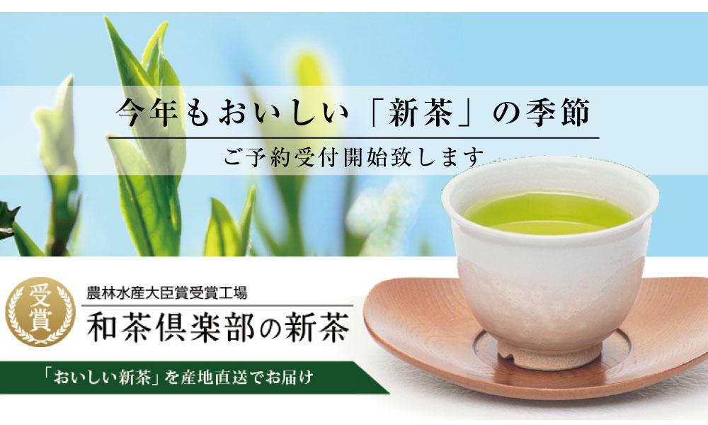 静岡のおいしい新茶 予約 ギフト 贈り物 深蒸し茶ギフト スイーツと新茶のギフト 人気の新茶 静岡茶 高級 お茶