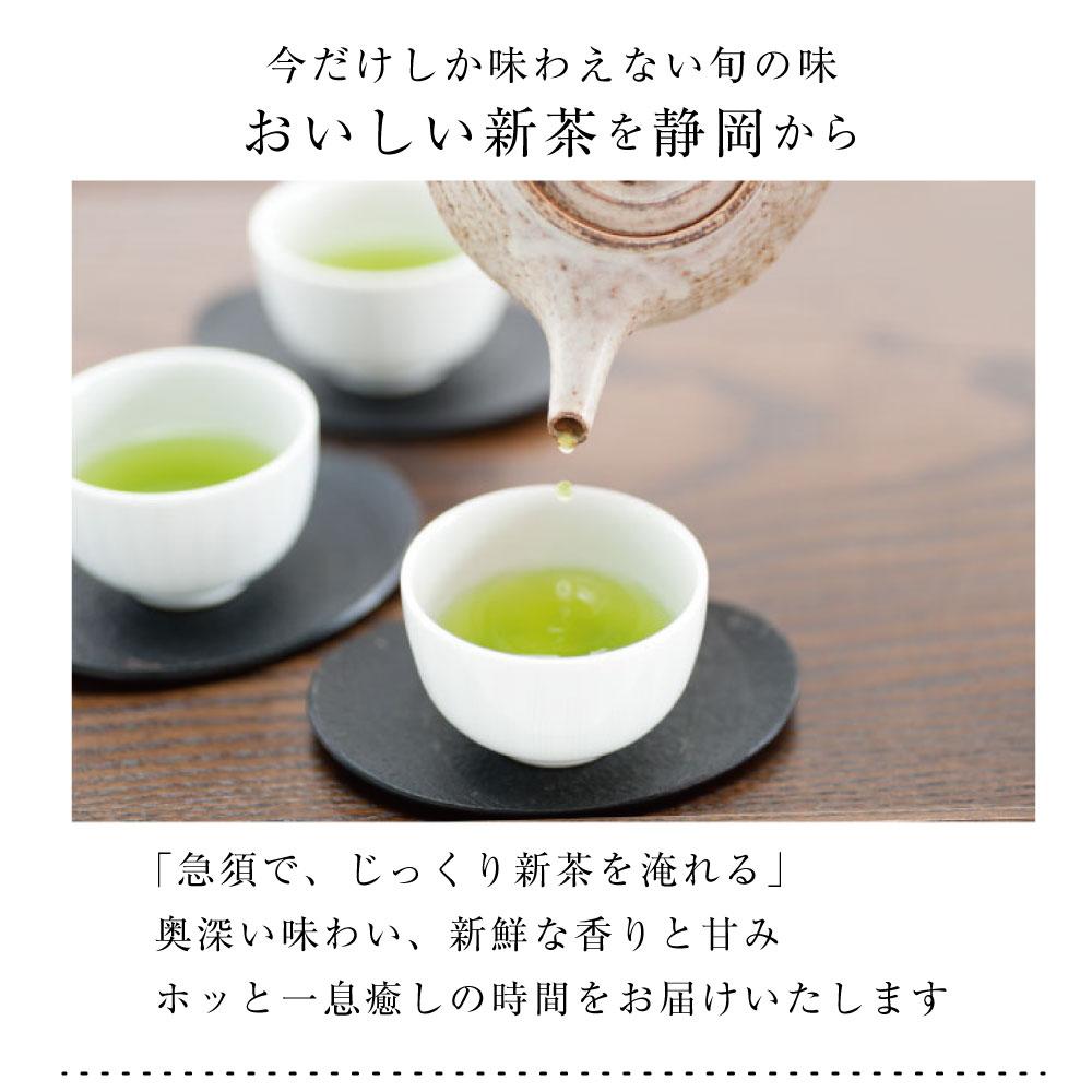 新茶 旬の味をお届けします ご予約受付中 静岡茶 高級 お茶 ギフトや贈り物