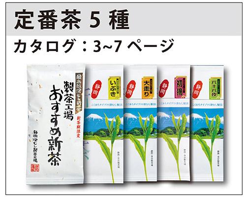 新茶の定番5種