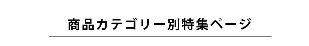商品カテゴリー別リンク