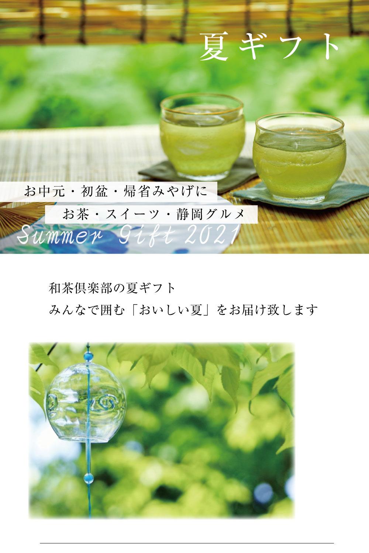 和茶倶楽部の2021年夏ギフト