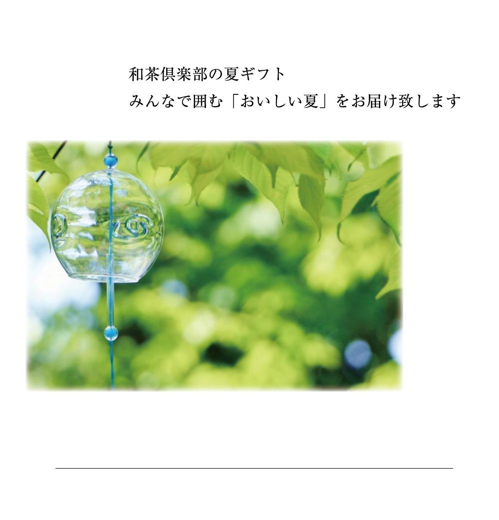 和茶倶楽部の夏ギフト