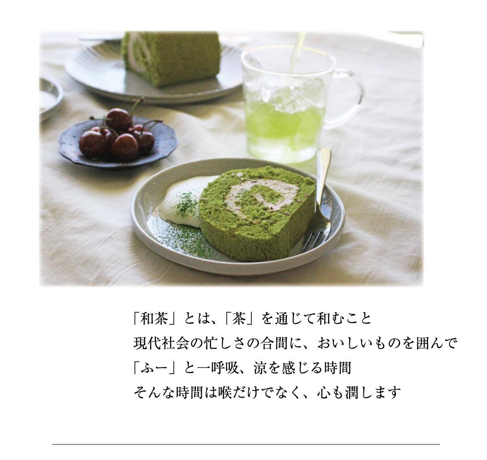 「和茶」とは