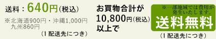 全国一律315円 お買い物合計が5250円以上で送料無料