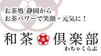 お茶処 静岡から お茶パワーで笑顔・元気に! 和茶倶楽部