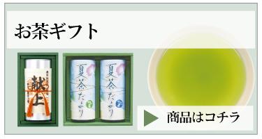 お茶ギフト
