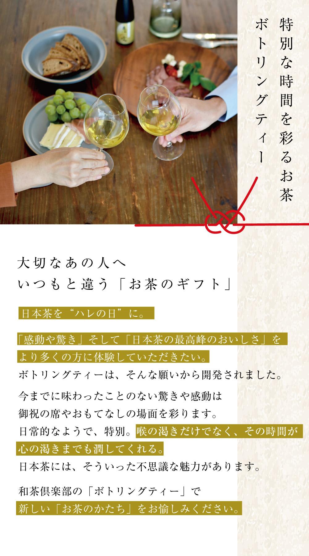息吹 ボトリングティー ボトルドティー 高級 日本茶 国産 ギフト お取り寄せ お歳暮 冬ギフト