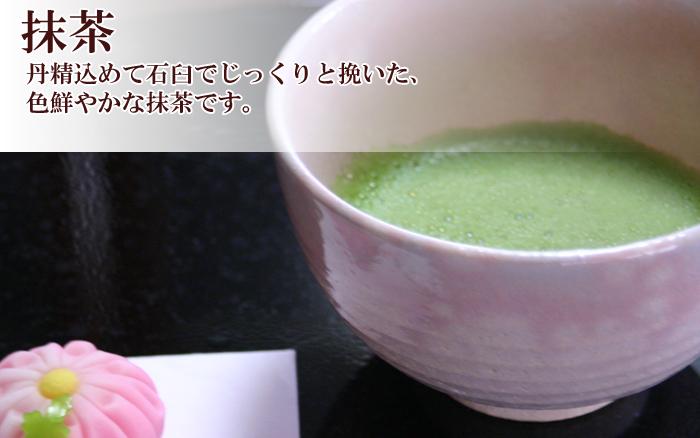 玉露・抹茶