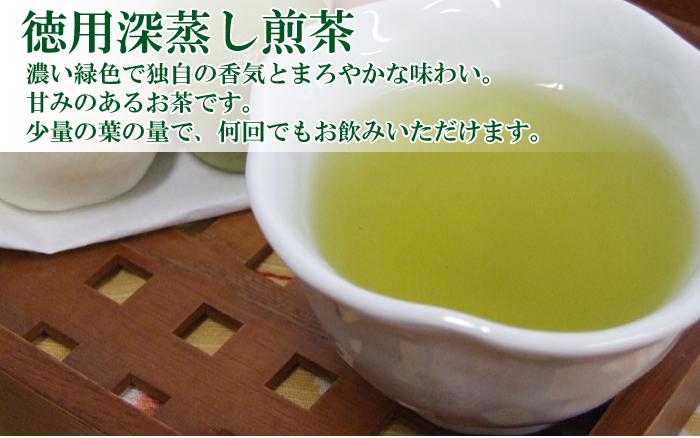 徳用深蒸し煎茶