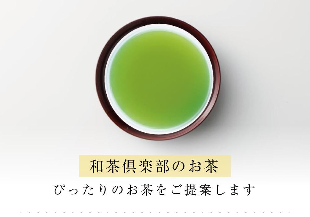 お茶の選び方タイトル 和茶倶楽部 お茶