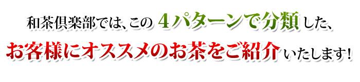 和茶倶楽部では、この4パターンで分類した、お客様にオススメのお茶をご紹介いたします!
