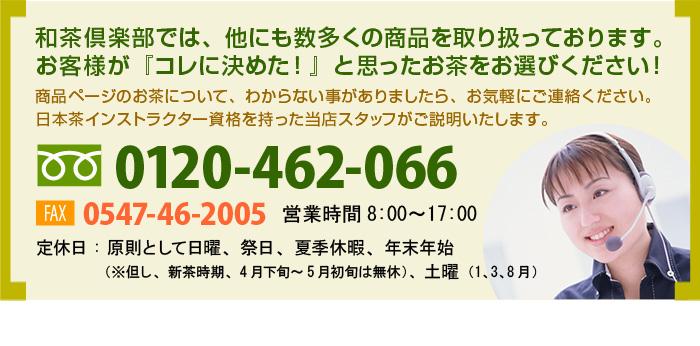 和茶倶楽部では、他にも数多くの商品を取り扱っております。