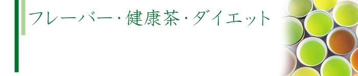 フレーバー・健康茶・ダイエット
