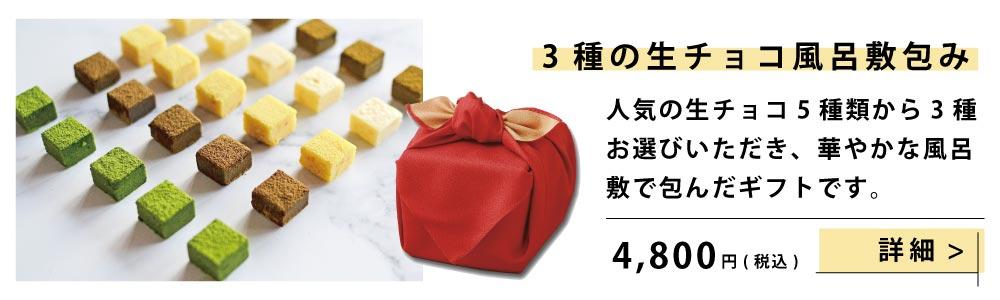 3種の生チョコ風呂敷 抹茶生チョコ ほうじ茶生チョコ 高級 スイーツ ギフト 人気