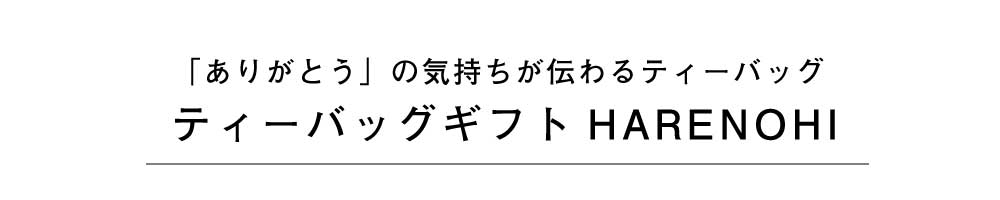 HARENOHI ティーバッグギフト