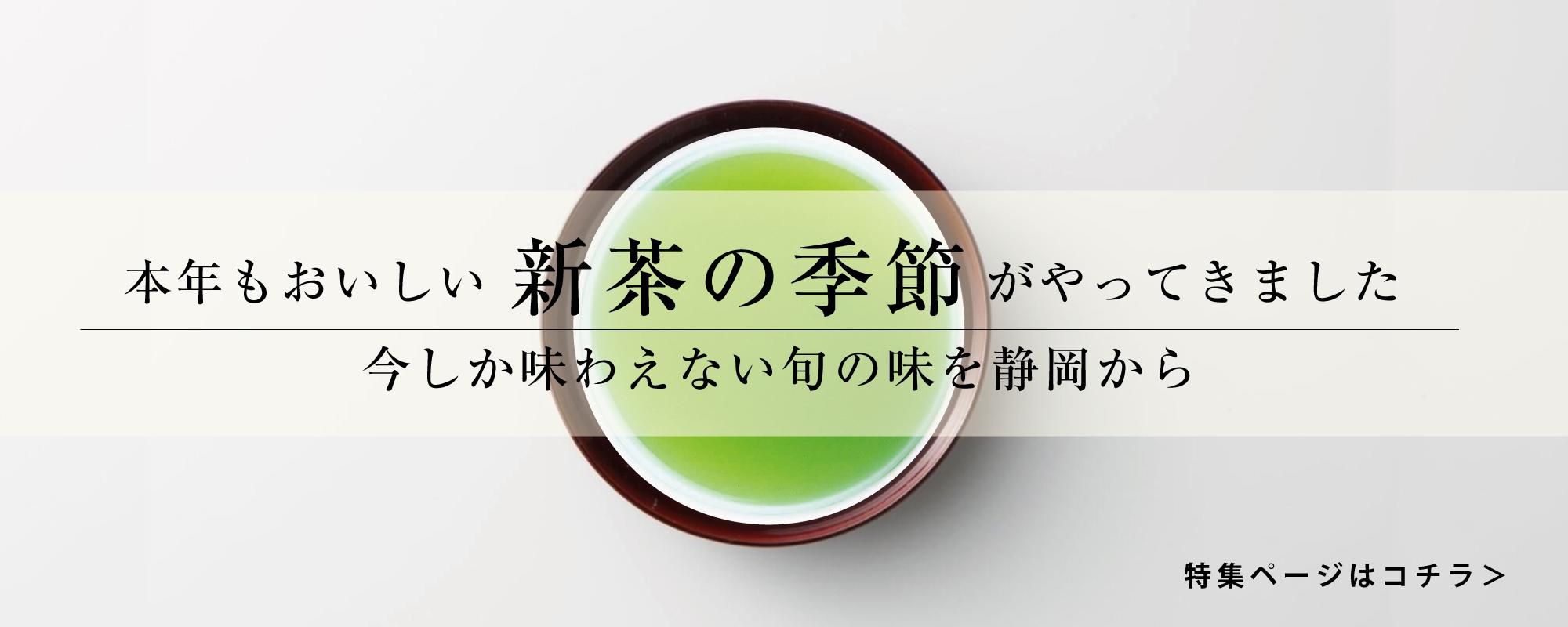 静岡から産地直送「おいしい新茶」特集