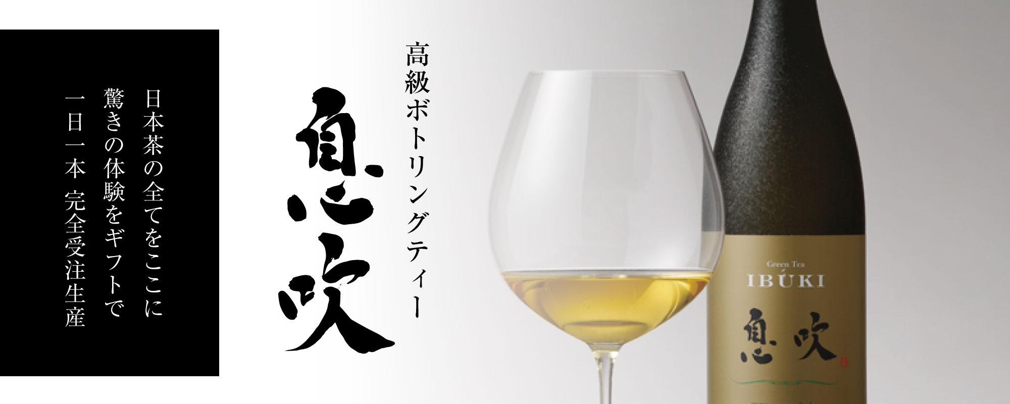 ボトリングティー息吹「高級な日本茶ギフト」特別な贈り物