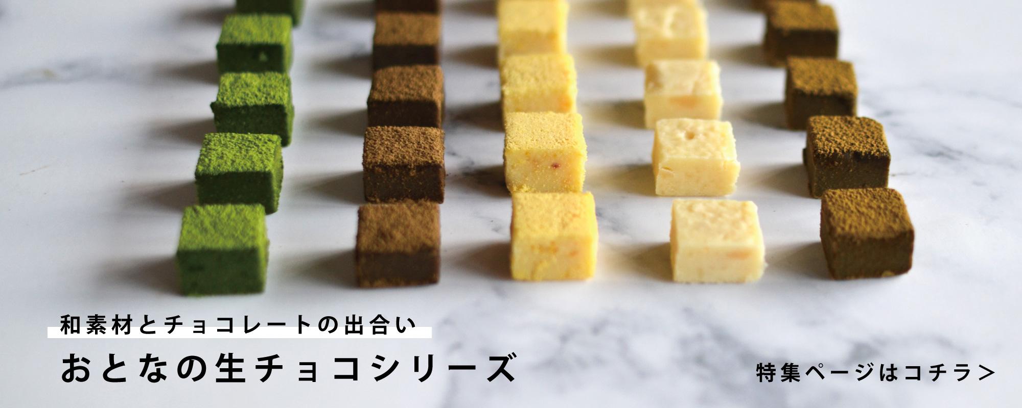 抹茶生チョコ&ほうじ茶生チョコ