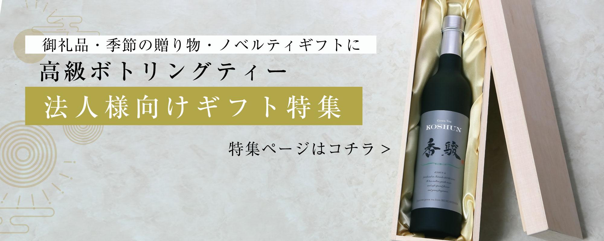 ボトリングティー法人ギフトページ